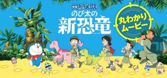 Doraemon The Movie Nobita's New Dinosaur โดราเอมอน เดอะมูฟวี่ ตอนไดโนเสาร์ตัวใหม่ของโนบิตะ