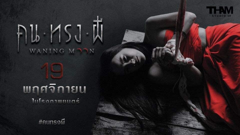 คน ทรง ผี Khon Song Phee