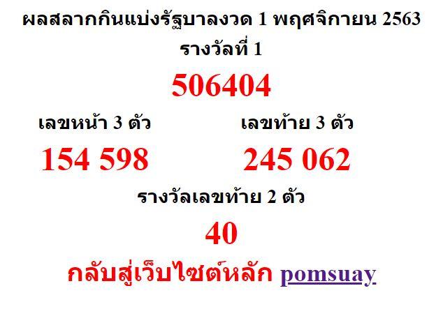 หวยออกงวด 1 พฤศจิกายน 2563 (1-11-63) หวยงวดล่าสุด ผลสลากกินแบ่งรัฐบาล
