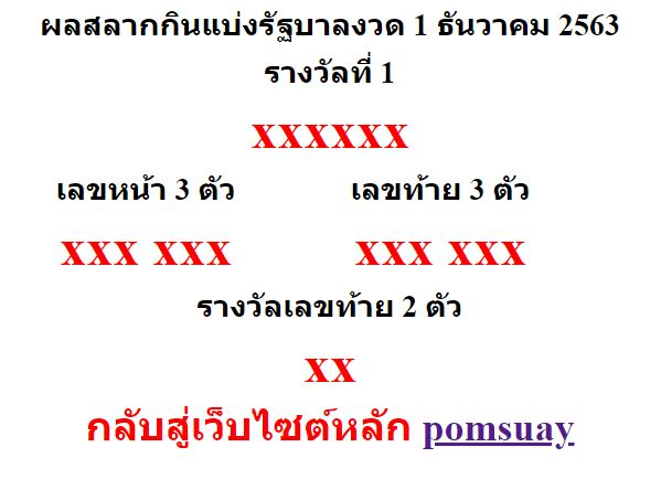 หวยออกงวด 1 ธันวาคม 2563 (1-12-63) หวยงวดล่าสุด ผลสลากกินแบ่งรัฐบาล
