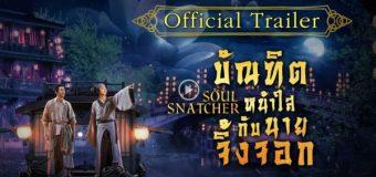 Soul Snatcher บัณฑิตหน้าใส กับ นายจิ้งจอก