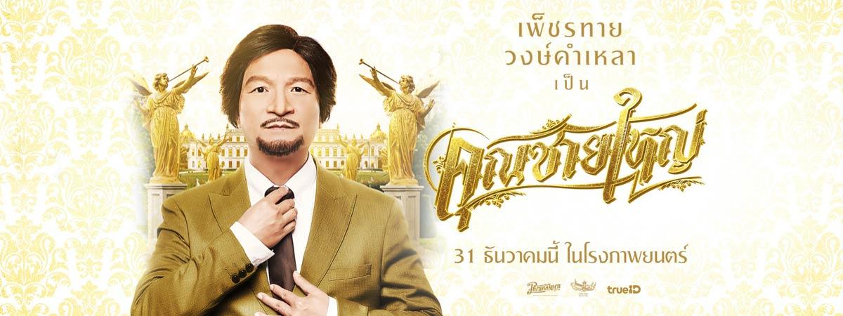 คุณชายใหญ่ Khun Chai Yai