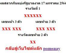 หวยออกงวด 17 กุมภาพันธ์ 2564 (17-01-64) หวยงวดล่าสุด ผลสลากกินแบ่งรัฐบาล