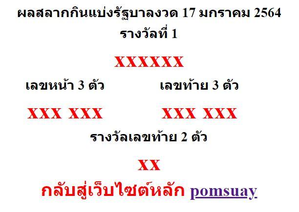 หวยออกงวด 17 มกราคม 2564 (17-01-64) หวยงวดล่าสุด ผลสลากกินแบ่งรัฐบาล
