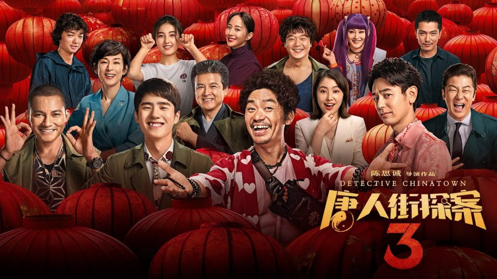 Detective Chinatown 3 แก๊งม่วนป่วนโตเกียว