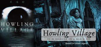 Howling Village อุโมงค์ผีดุ
