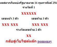 หวยออกงวด 16 กุมภาพันธ์ 2564 (16-02-64) หวยงวดล่าสุด ผลสลากกินแบ่งรัฐบาล