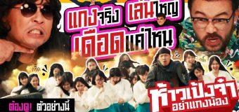 ห้าวเป้งจ๋า…อย่าแกงน้อง Hao Peng Ja Ya Kaeng Nong