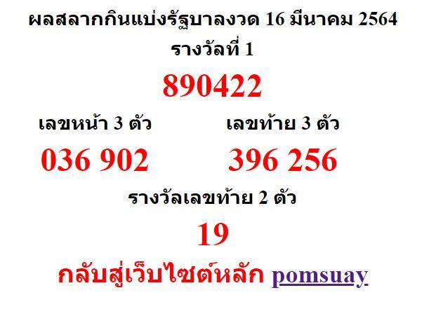 หวยออกงวด 16 มีนาคม 2564 (16-03-64) หวยงวดล่าสุด ผลสลากกินแบ่งรัฐบาล