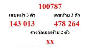 หวยออกงวด 16 เมษายน 2564 (16-04-64) หวยงวดล่าสุด ผลสลากกินแบ่งรัฐบาล