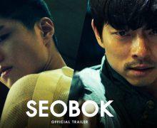 Seobok ซอบก