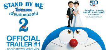 Stand By Me Doraemon 2 โดราเอมอน เพื่อนกันตลอดไป 2