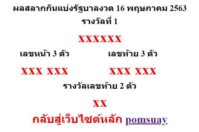 หวยออกงวด 16 พฤษภาคม 2564 (16-05-64) หวยงวดล่าสุด ผลสลากกินแบ่งรัฐบาล