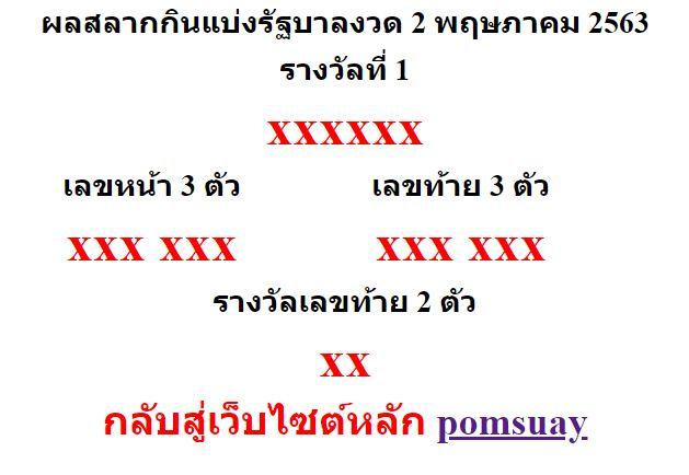 หวยออกงวด 2 พฤษภาคม 2564 (2-05-64) หวยงวดล่าสุด ผลสลากกินแบ่งรัฐบาล