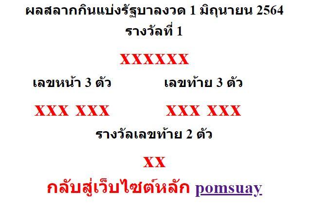 หวยออกงวด 1 มิถุนายน 2564 (1-06-64) หวยงวดล่าสุด ผลสลากกินแบ่งรัฐบาล