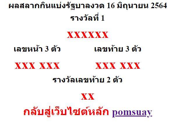 หวยออกงวด 16 มิถุนายน 2564 (16-06-64) หวยงวดล่าสุด ผลสลากกินแบ่งรัฐบาล