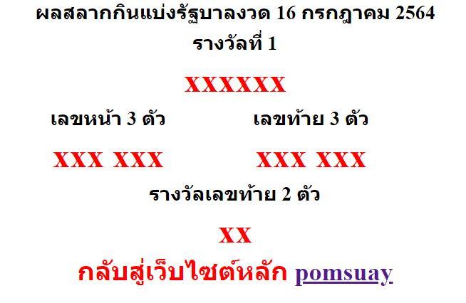หวยออกงวด 16 กรกฎาคม 2564 (16-07-64) หวยงวดล่าสุด ผลสลากกินแบ่งรัฐบาล