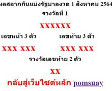 หวยออกงวด 1 สิงหาคม 2564 (1-08-64) หวยงวดล่าสุด ผลสลากกินแบ่งรัฐบาล
