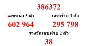 หวยออกงวด 16 ตุลาคม 2564 (16-10-64) หวยงวดล่าสุด ผลสลากกินแบ่งรัฐบาล